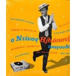 Ηλιόπουλος Ντίνος - Τραγουδά...
