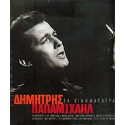 Παπαμιχαήλ Δημήτρης - Τα κινηματογραφικά