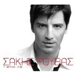 Ρουβάς Σάκης - Υπάρχει αγάπη εδώ