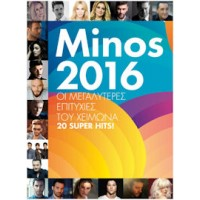 MINOS 2016 / Οι μεγαλύτερες επιτυχίες του χειμώνα / 20 Super hits