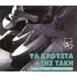 Taki street percussion - Τα κρουστά του Τάκη