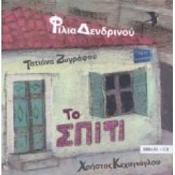 Ζωγράφου Τατιάνα - Το σπίτι