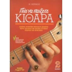 Θερμός Νίκος - Πως να παίξετε κιθάρα 2