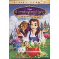 Η Πεντάμορφη και το τέρας: Ο μαγικός κόσμος της Μπελ (DVD)