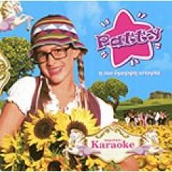 Patty - Η πιό όμορφη ιστορία