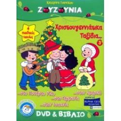 Ζουζούνια - Χριστουγεννιάτικα ταξίδια 3