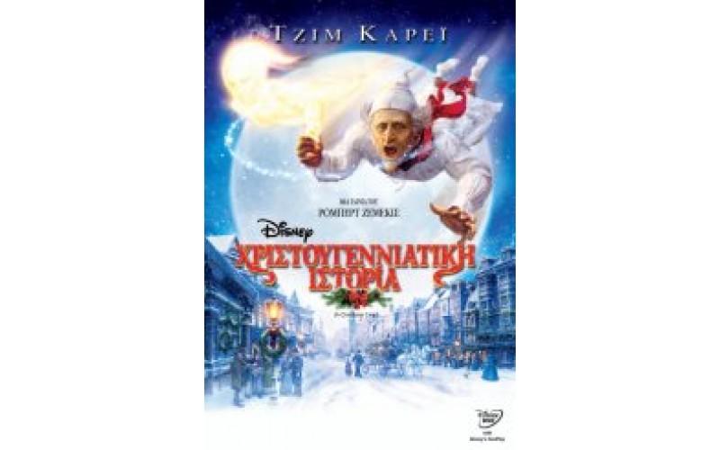 Χριστουγεννιάτικη ιστορία (A Christmas Carol)