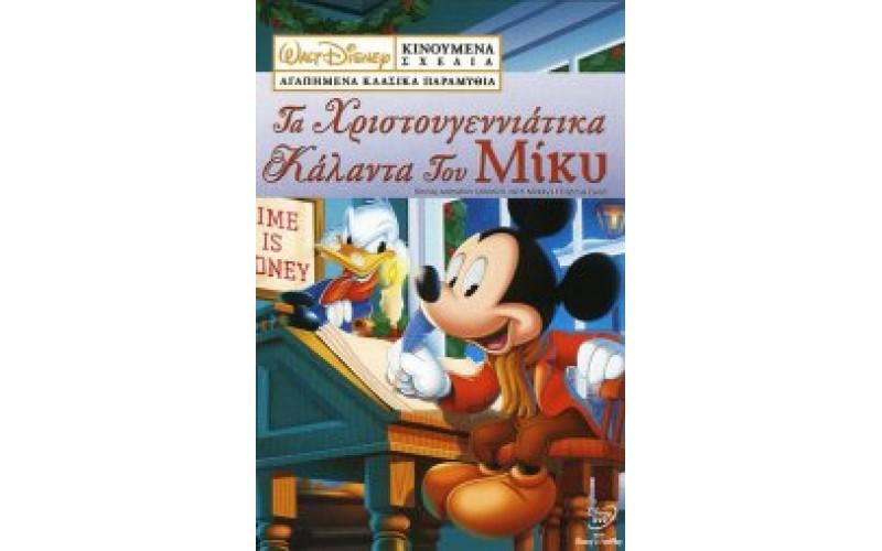 Τα Χριστουγεννιάτικα κάλαντα του Μίκυ (Mickey's Christmas Carol)