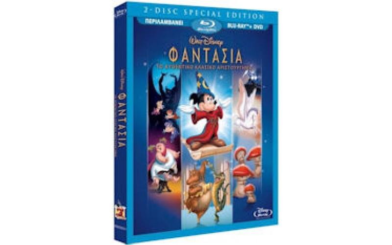 Φαντασία (Fantasia S.E.)