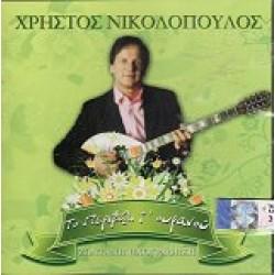 Νικολόπουλος Χρήστος - Το περιβόλι τ' ουρανού (Ζωντανή ηχογράφηση)