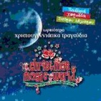 Christmas Magic World - Τα ωραιότερα Χριστουγεννιάτικα τραγούδια / Παιδκή χορωδία Σπ. Λάμπρου