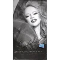 Βουγιουκλάκη Αλίκη - Αλίκη 80 ηχογραφήσεις 1958-1996
