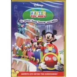 Η λέσχη του Μίκυ: Το τρένο τσαφ-τσουφ του Μίκυ (Mickey's choo choo express)