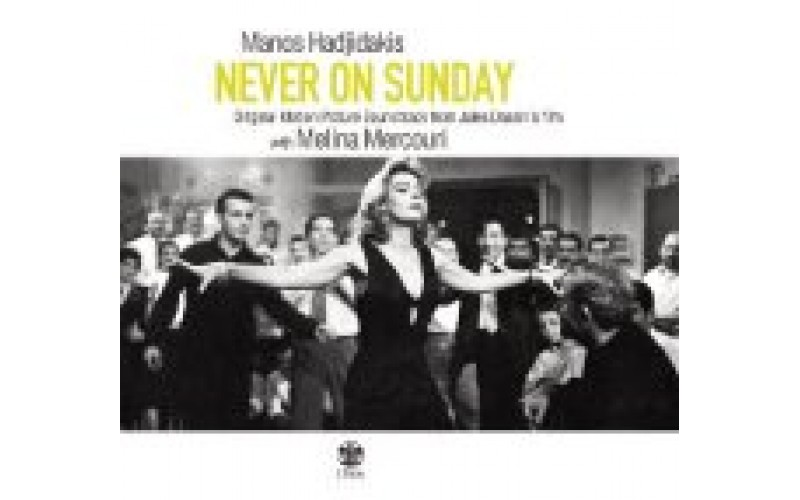 Χατζιδάκις Μάνος & Μερκούρη Μελίνα - Ποτέ την Κυριακή (OST Never on Sunday)