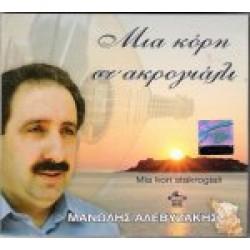 ΑΛΕΒΥΖΑΚΗΣ ΜΑΝΩΛΗΣ - ΜΙΑ ΚΟΡΗ ΣΤ' ΑΚΡΟΓΙΑΛΙ