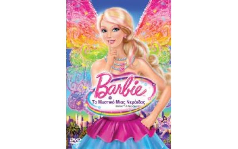 Barbie - Το μυστικό μιας νεράιδας (A fairy secret)