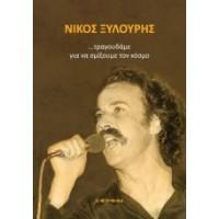 Ξυλούρης Νίκος - ...τραγουδάμε για να σμίξουμε τον κόσμο
