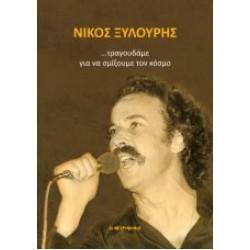 Ξυλούρης Νίκος - ...τραγουδάμε για να σμίξουμε τον κόσμο df1f30f4ded