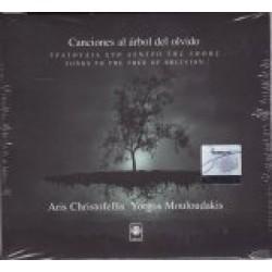Χριστοφέλλης Α. & Μουλουδάκης Γ. - Τραγούδια στο Δέντρο της Λήθης/Canciones al arbol del olvido