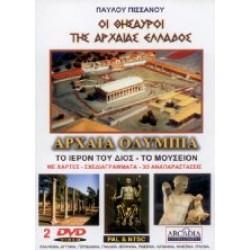 Αρχάια Ολυμπία - Το Ιερό του Διός