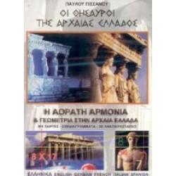 Η αόρατη αρμονία και γεωμετρία στην Ελλάδα