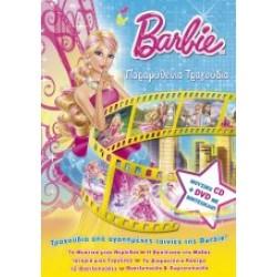 Barbie - Παραμυθένια τραγούδια