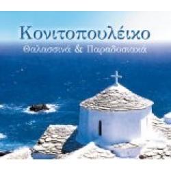 Κονιτοπουλέικο - Θαλασσινά & Παραδοσιακά