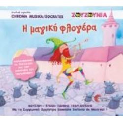 Γεωργαντέλης Γιάννης - Η μαγική φλογέρα (Ζουζούνια)