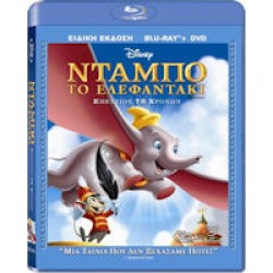 Ντάμπο (Dumbo Special Edition Combo Pack)