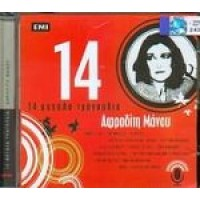 Μάνου Αφροδίτη - 14 Μεγάλα τραγούδια