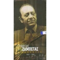 Ζαμπέτας Γιώργος - Ανθολογία 1925-1990