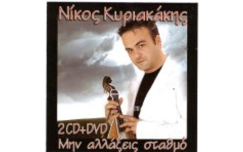 Κυριακάκης Νίκος - Μην αλλάξεις σταθμό