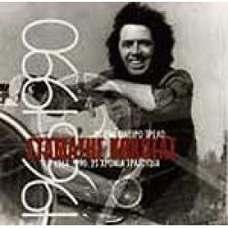 Κόκοτας Σταμάτης - Μ' ένα όνειρο τρελό... 1966-1990 25 χρόνια τραγούδια