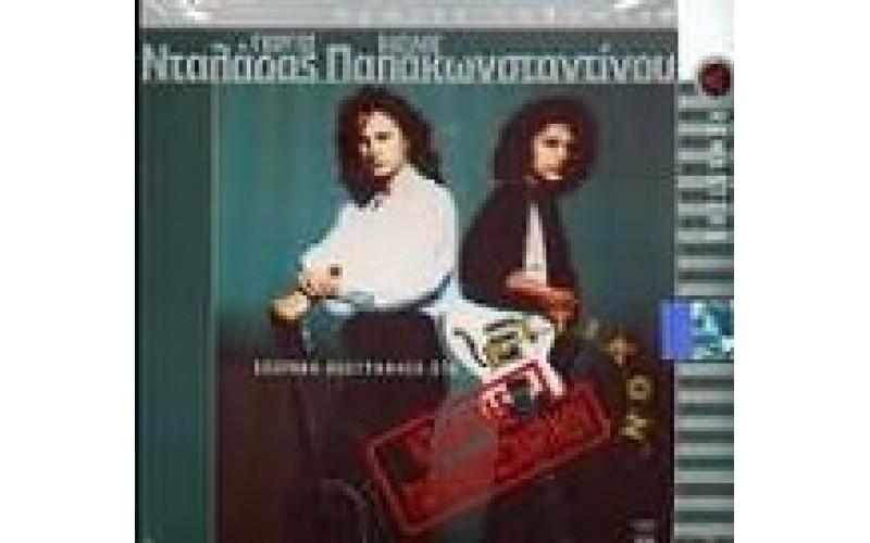Νταλάρας Γιώργος & Παπακωνσταντίνου Βασίλης - Ζωντανή ηχογράφηση στο Αττικόν