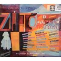 Σαββόπουλος Διονύσης - Ζήτω το Ελληνικό τραγούδι