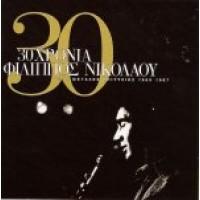 Νικολάου Φίλιππος - 30 χρόνια / 40+1 Μεγάλες επιτυχίες 1969-1987