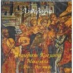 Ανθολογία Ανατολικής κοσμικής μουσικής 13ος-18οσ αιώνας (Π. Ταμπούρης)