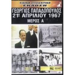 Παπαδόπουλος Γεώργιος 21η Απριλίου 1967 Μέρος Α
