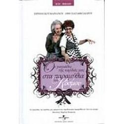 Κουμαριάνου Ε.& Παπαθεοδώρου Ε. - Οι γιαγιάδες της καρδιάς μας στα παραμύθια του κόσμου