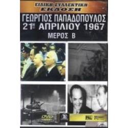 Παπαδόπουλος Γεώργιος 21η Απριλίου 1967 Μέρος Β