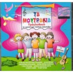 Τα μουτράκια τραγουδούν τα ωραιότερα παιδικά τραγούδια