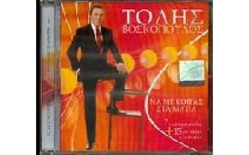 Βοσκόπουλος Τόλης - Να με κοιτάς στα μάτια