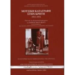 Samuel Baud-Bovy - Μουσική Καταγραφή στην Κρήτη 1953-54