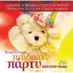 Παιδική χορωδία Σπ. Λάμπρου - Το καλύτερο παιδικό πάρτυ/Non stop music