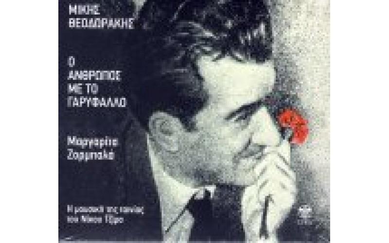 Θεοδωράκης Μίκης & Ζορμπαλά Μαργαρίτα - Ο άνθρωπος με το γαρύφαλλο O.S.T.
