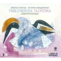 Ψαριανός Δημήτρης - Τα ερωτικά (P. NERUDA)