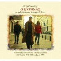 Σαββόπουλος Διονύσης - Ο πυρήνας