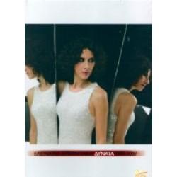 Αρβανιτάκη Ελευθερία - Δυνατά 1987-2006 (ειδική πολυτελής έκδοση)