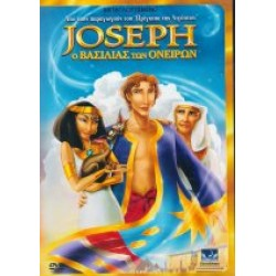 Joseph Ο βασιλιάς των ονείρων