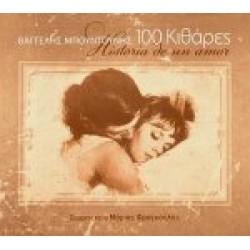 Μπουντούνης Βαγγέλης - 100 κιθάρες / Historia de un amor